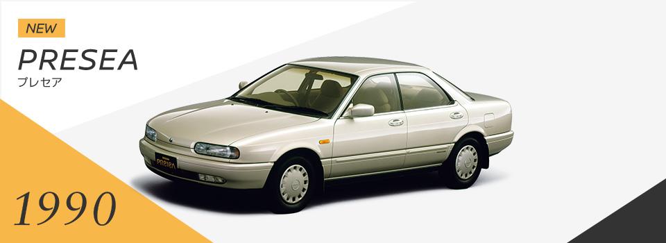 日産:nissan Owners Magazine | Nissan Archive 記憶に残る一台。